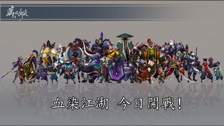 神捕-動作武俠ARPG screenshot-4