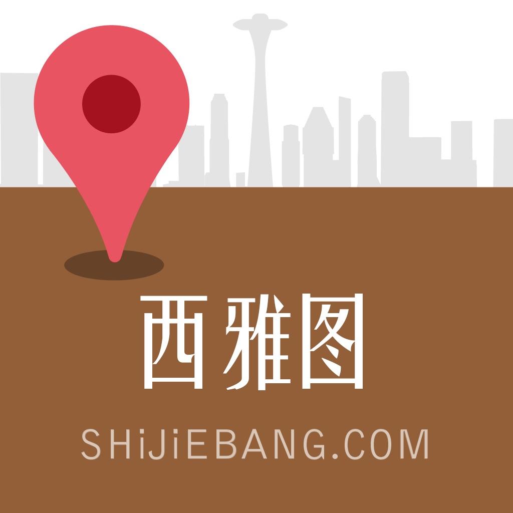 西雅图离线地图(美国西雅图离线地图、旅游景点信息、GPS定位导航)