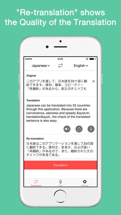 Japanese Translation by Excite Japan Co ,Ltd  (iOS, United