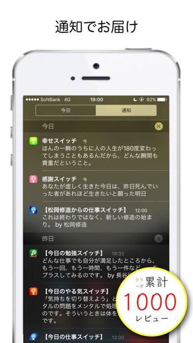 ポジティブスイッチ - 読むだけでポジティブになれる名言アプリのおすすめ画像2