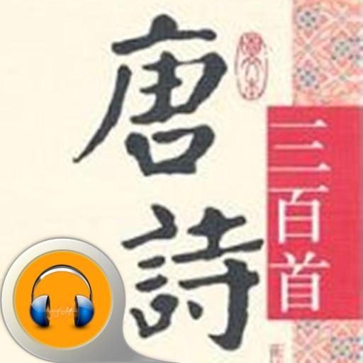 唐诗三百首·有声经典