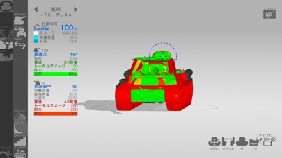 Armor Inspector: WoT PC,Blitzのスクリーンショット4