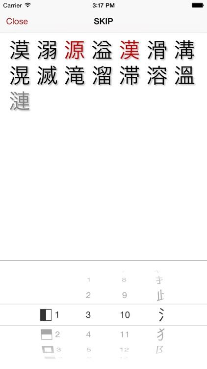 The Kodansha Kanji Learner's Dictionary: Revised screenshot-4
