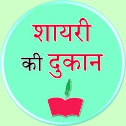 Sadabahar Hindi Shayari