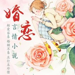 婚恋言情小说--网络小说下载阅读器