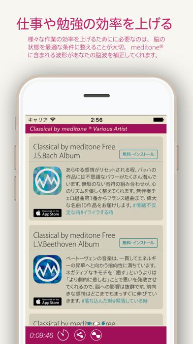 """眠れるクラシック """"偉大な作曲家"""" by meditone®のおすすめ画像5"""