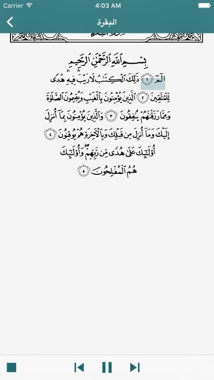 القرآن الكريم بالصوت والصورة screenshot-3
