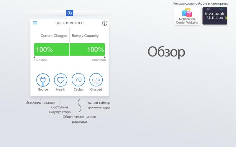 Battery Monitor: Health, Info скриншот программы 2
