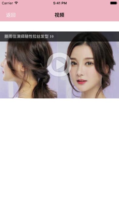 化妆轻松学-学化妆高清教学视频 screenshot one