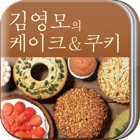 Kim Young Mo's Cake & Cookie icon