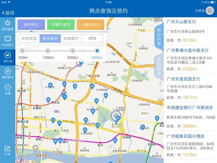 中国建设银行HD screenshot-4