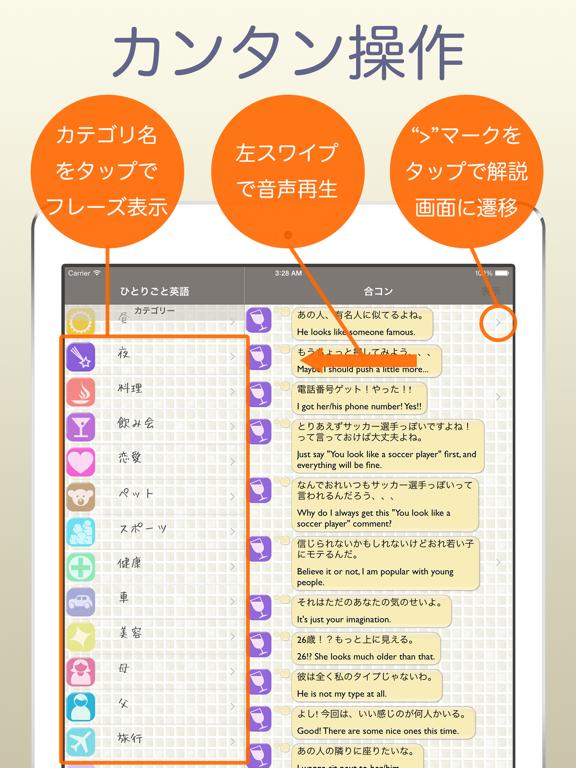 英会話学習アプリ「ひとりごと英語」独り言のフレーズ集のおすすめ画像3
