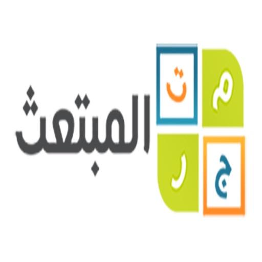 متجر المبتعث - حراج لعرض و بيع السلع بين المبتعثين