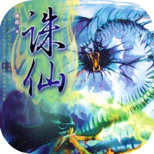 诛仙—萧鼎作品,完本小说免费阅读(精编版)
