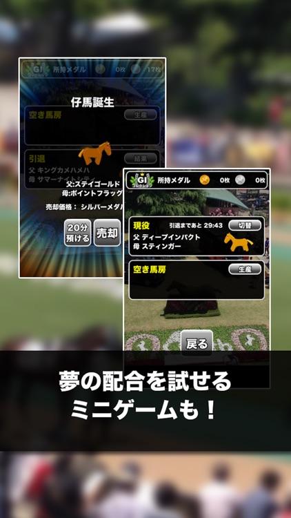 名馬コレクション screenshot-4