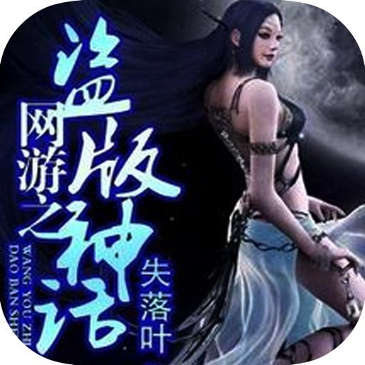 虚拟网游竞技类小说:网游之盗版神话