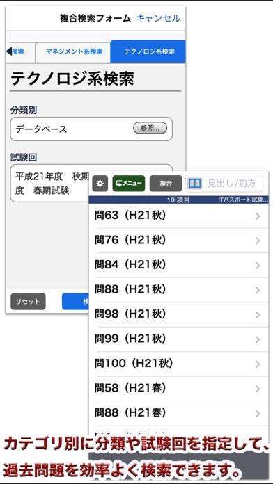 ITパスポート試験過去問題集無料版 【富士通FOM】のおすすめ画像4
