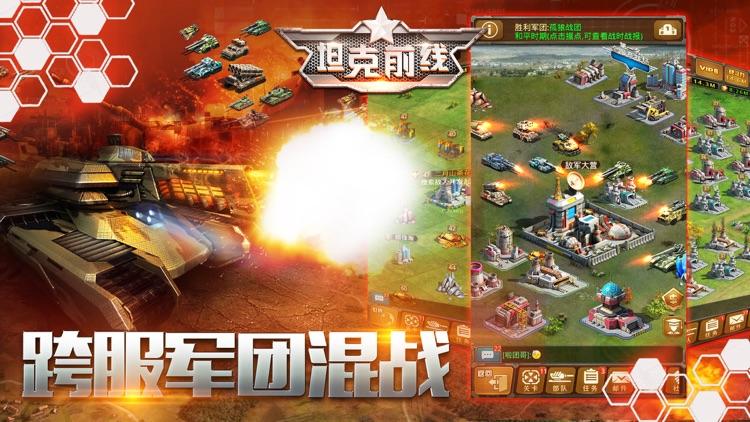 坦克前线-战争策略手游 screenshot-4
