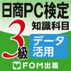 日商PC検定試験 3級 知識科目 データ活...
