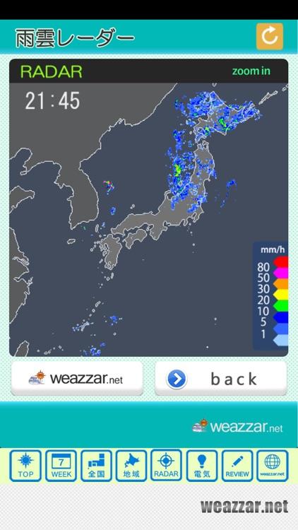 横浜天気 screenshot-3