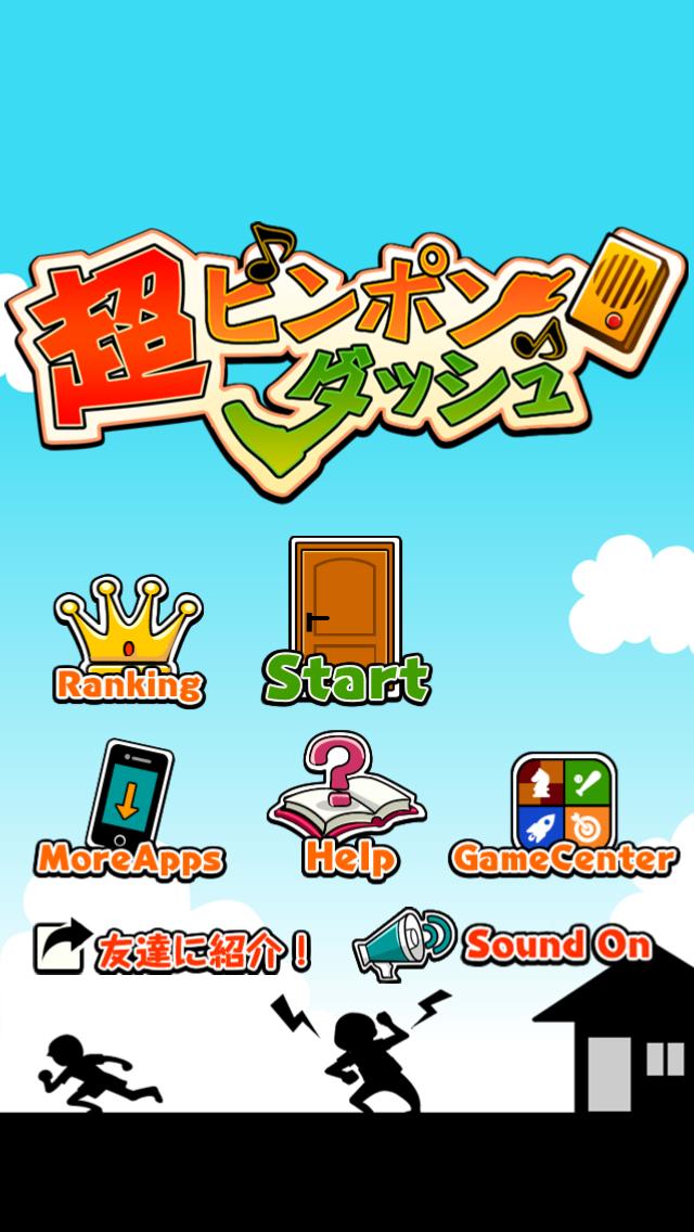 超ピンポンダッシュ ~無料暇つぶしゲーム~のおすすめ画像4