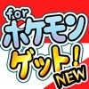キャラ当て for ポケモン(ポケットモンスター)