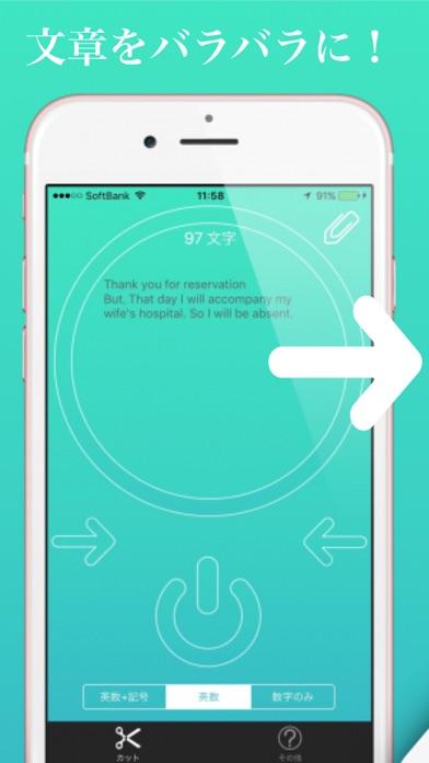 バラバラ君〜英文や記号を一発分解〜のスクリーンショット