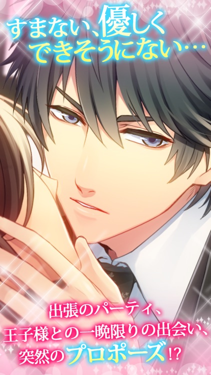 王子さまとイケない契約結婚【かわいいアバター無料恋愛ゲーム】 screenshot-3