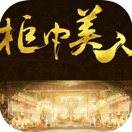 柜中美人:精选最热门宫斗奇幻小说