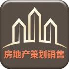 中国房地产策划销售手机平台 icon