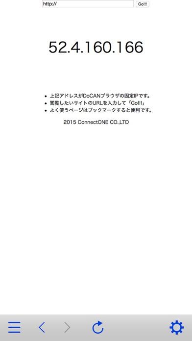 DoCAN Browserのスクリーンショット2