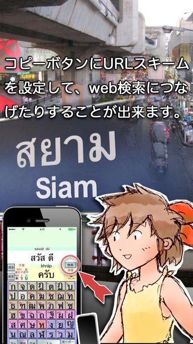 タイ語の文字の入力のおすすめ画像2