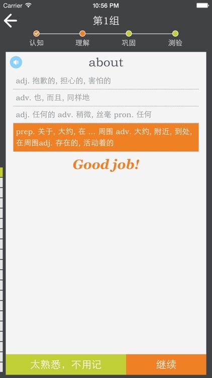 轻松背单词 screenshot-3