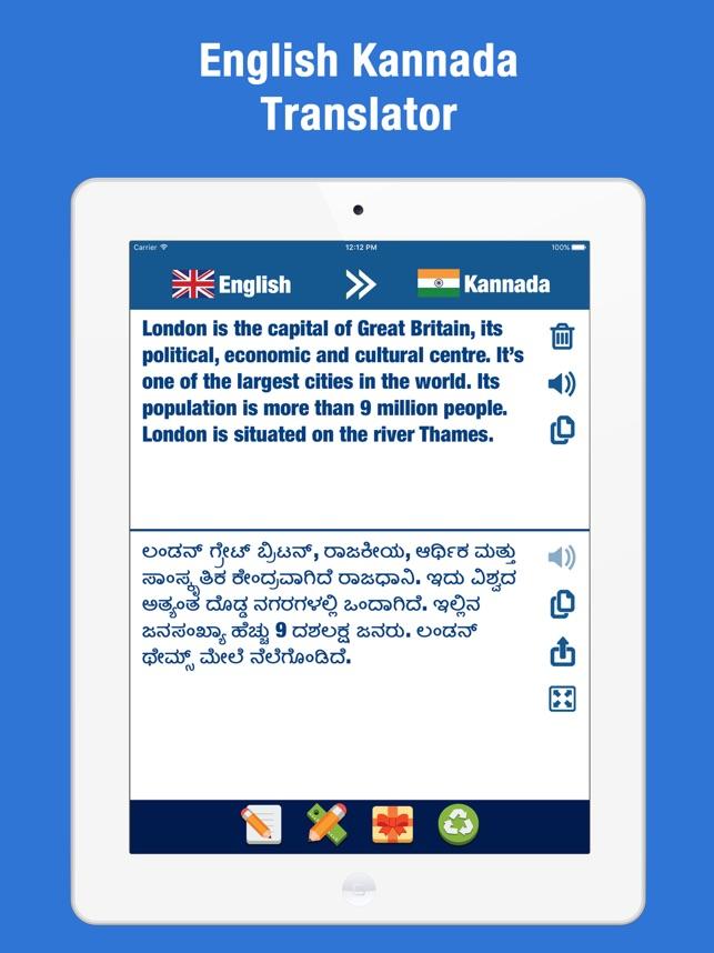 English Kannada Translator and Dictionary on the App Store