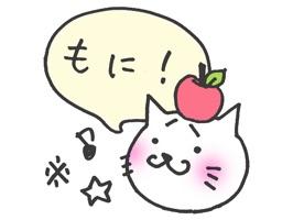 無料!動く猫ステッカー吹き出し編 - メッセージ iMessage用まゆねこ会話スタンプ