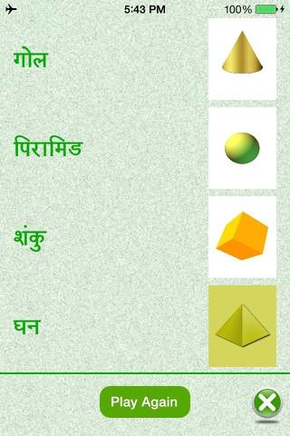 Flashcards Hindi Lesson - náhled
