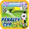 ペナルティ サッカー カップ 2014 - 世界版: ブラジルのフットボールのチャンピオン - iPhoneアプリ