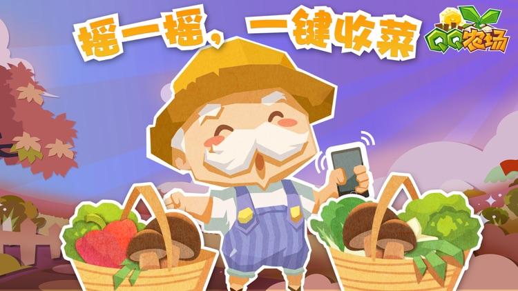 QQ农场-欢乐采矿 screenshot-3