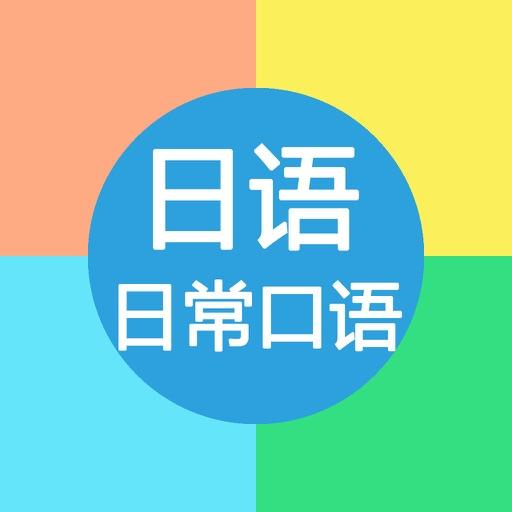 速成日语-从零开始学日语