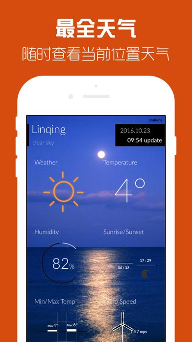 最も全天気- air china my weather appのおすすめ画像2