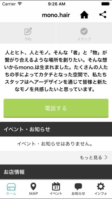 大阪 美容室 mono.hair screenshot three
