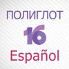 Полиглот 16 - Испанский язык. Полная версия.