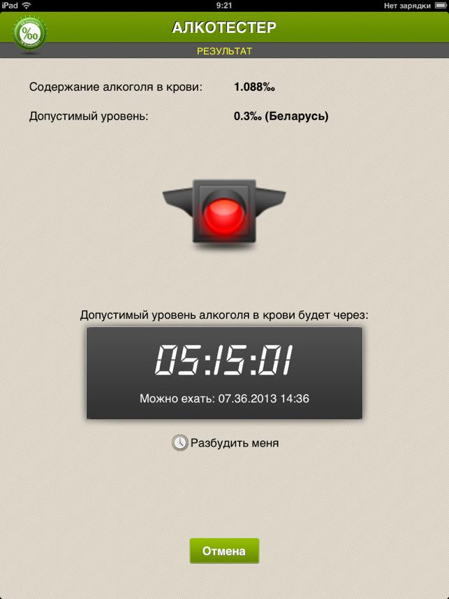 Алкотестер Screenshot