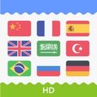 スマート・トランスレータ HD! icon