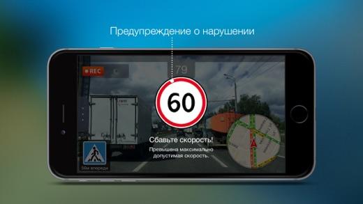 RoadAR умный видеорегистратор и антирадар Screenshot