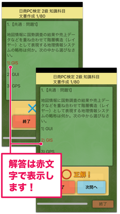日商PC検定試験 2級 知識科目 文書作成 【富士通FOM】のおすすめ画像4
