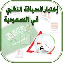 اختبار القيادة في السعودية