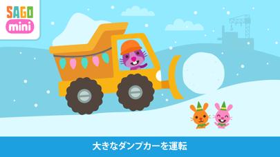 サゴミニ 冬休み トラック&ショベルカーのおすすめ画像1