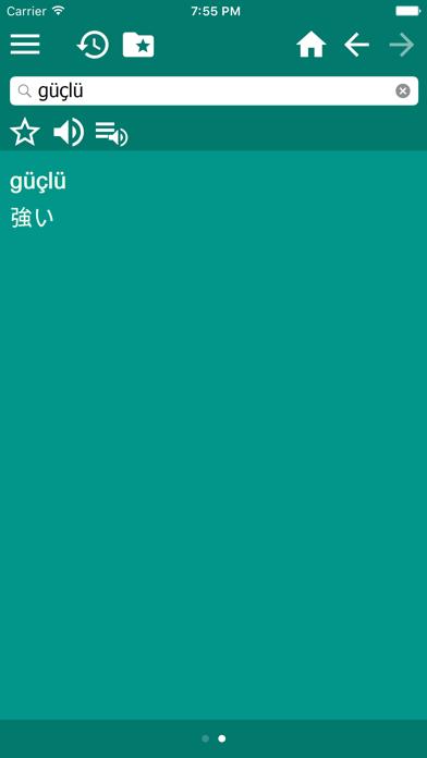 日本語トルコ語辞書のおすすめ画像4