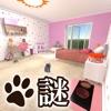 脱出ゲーム 謎解きにゃんこ5 ~小さな女の子の部屋~ - iPhoneアプリ